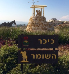 This roundabout commemorated the early Israel pioneer/watchman